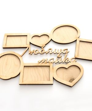 Wooden frame - Loving mother IDEA1345